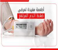 إنفوجراف   أطعمة مفيدة لمرضى ضغط الدم المرتفع