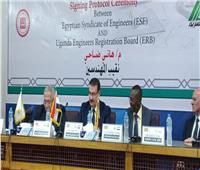 «المهندسين» توقع بروتوكول تعاون مع أوغندا لتدريب فنيين