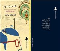 ألعاب عبد الرحيم الخطرة فى مكتبة الإسكندرية ..السبت المقبل