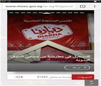 «التضامن» تتيح الاشتراك فى معارضها الكترونياً عبر موقع الوزارة