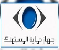 «حماية المستهلك» يحذر من أدوية «مسرطنة» بالسوق.. تعرف عليها