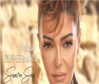 فيديو| سميرة سعيد تطرح برومو كليب «سوبر مان»