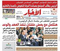 تقرأ في «الأخبار» الاثنين.. ختام ناجح للمؤتمر الوطني السادس للشباب