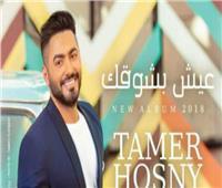 تامر حسني صاحب أول ألبوم على «فلاشة»