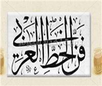 «قصر محمد علي» ينظم دورة تدريبية لتعليم فن الخط العربي