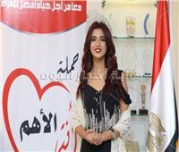 صور| ملكة جمال مصر: استعد لتحضير برنامج مكثف لحملة «انتي الاهم»