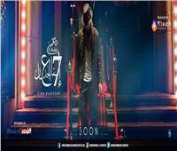"""محمد شاهين يطلق برومو أغنيته الجديدة """"احنا الجدعان"""""""