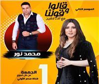 الجمعة.. محمد نور ضيف آلاء لاشين في «قالوا وقولنا»