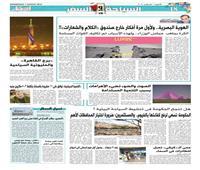الأربعاء| تعرف على أبرز موضوعات صفحة السياحة والسفر بالأخبار