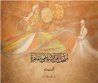 متحف الفن الإسلامي ينظم سلسلة من العروض الفنية