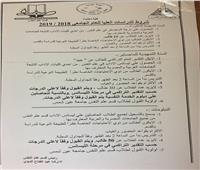 هبة هجرس تطالب بالتحقيق مع قيادات بآداب عين شمس