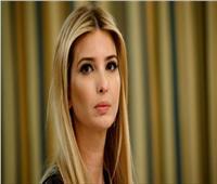 إيفانكا ترامب تدافع عن أعداء والدها