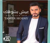 شاهد| تامر حسني يطرح ألبومه الجديد «عيش بشوقك»