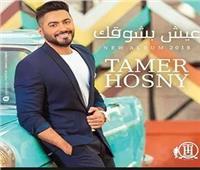 كليب «عيش بشوقك» يتصدر ألبوم تامر حسني الجديد