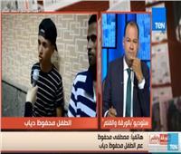 بالفيديو |عم طفل «جمرك بورسعيد»: والد محفوظ يمتلك 12 فدانًا