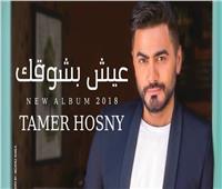 تامر حسني يكشف سبب إنتاجه ألبومه الجديد «عيش بشوقك»