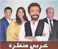 هشام عطوة: نجاح «عربي منظرة» فاق توقعاتنا.. ونقدم كوميديا للأسرة