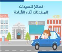 فيديوجراف   نصائح للسيدات المبتدئات أثناء القيادة
