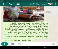 أهالي قرية كفر شبرا اليمن: «الحقونا معندناش مياه»