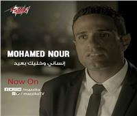 فيديو| محمد نور يطرح أغنية «إنساني وخليك بعيد» من ألبوم «مسا مسا»