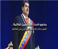 فيديوجراف| مادورو أحدث المنضمين للقائمة.. أشهر حالات الاغتيال السياسي في العالم