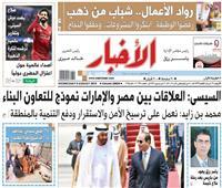 أخبار «الأربعاء»| السيسي: العلاقات بين مصر والإمارات نموذج للتعاون البناء