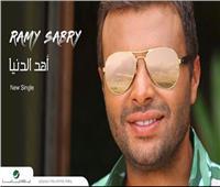شاهد| برومو أغنية رامي صبري «أهد الدنيا»