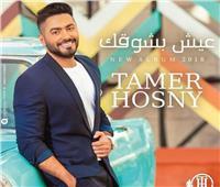 فيديو| تامر حسني يشارك جمهوره كواليس «عيش بشوقك»