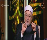 فيديو| خالد الجندي: عدم تحريم الزواج العرفي من أسباب الانحلال