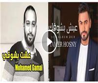 فيديو.. شاب ينشر فيديو «عيشت بشوقي» رداً على تامر حسني