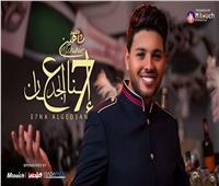 فيديو| محمد شاهين يقترب من المليون الثالث بكليب «إحنا الجدعان»