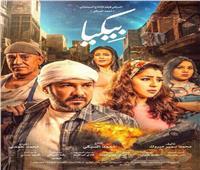 محمد رجب يحتفل بفيلمه «بيكيا» في عرض خاص الأحد المقبل