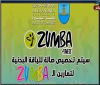 فيديو| «الزومبا» داخل جامعة الإسكندرية تثير غضب المواطنين