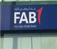 بنك أبوظبي الأول يواصل التزامه بمسؤولياته الاجتماعية