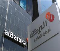 البركة المصرفية توقع مذكرة تفاهم مع البرنامج الإنمائي للأمم المتحدة