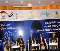 محافظ أسوان يفتتح مؤتمر تعزيز دور القطاع الخاص فى التعليم المزدوج
