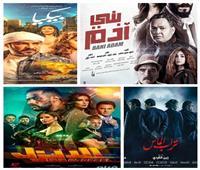 تعرف على قائمة «أفلام العيد» بدور العرض