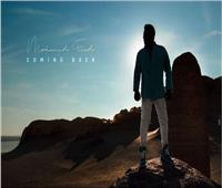 بعد غياب 8 سنين.. مقطوعات من أغاني ألبوم محمد فؤاد الجديد