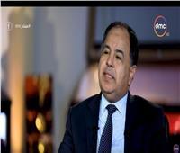 فيديو| وزير المالية: الكمبوند السكني لا يحقق سلام اجتماعي للدولة