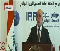 بث مباشر.. مؤتمر تنمية الاقتصاد العراقي