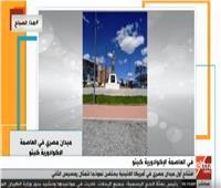 شاهد| افتتاح أول ميدان مصري فى أمريكا اللاتينية