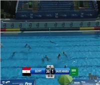 المنتخب المصري يكتسح السعودية بـ36 هدف في كرة الماء