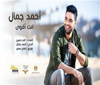 «مكافحة الإدمان» يطلق أغنية جديدة بمشاركة أحمد جمال
