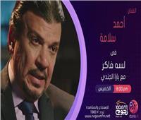 """أحمد سلامة يتحدث عن """"عش الدبابير"""".. الليلة"""