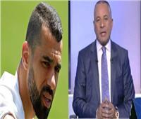 أحمد موسي لـ«عبدالله السعيد»: ننتظرك عودتك للأهلي