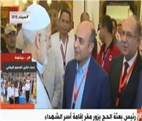 فيديو| رئيس بعثة الحج يزور مقر أسر شهداء الشرطة