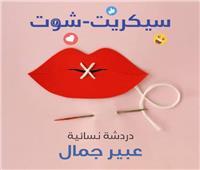 «سيكريت شوت» أول كتاب صوتي عن جروبات البنات على «فيس بوك»