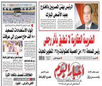 عدد أخبار اليوم| إنهاء الاستعدادات لتصعيد ٨٠ ألف حاج مصري إلى عرفات