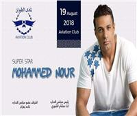 غدًا.. محمد نور يحتفل بألبومه الجديد «مسا مسا» في الطيران