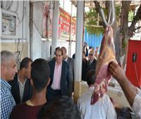 محافظ الدقهلية يتفقد منافذ بيع اللحوم.. ويؤكد:  سعر الكيلو 75 جنيها